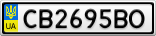 Номерной знак - CB2695BO