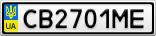 Номерной знак - CB2701ME