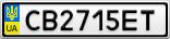Номерной знак - CB2715ET