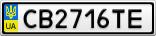 Номерной знак - CB2716TE