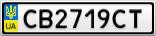 Номерной знак - CB2719CT