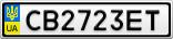 Номерной знак - CB2723ET