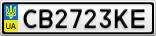 Номерной знак - CB2723KE