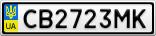 Номерной знак - CB2723MK