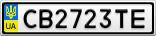 Номерной знак - CB2723TE