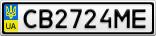 Номерной знак - CB2724ME