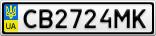 Номерной знак - CB2724MK