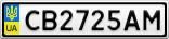 Номерной знак - CB2725AM