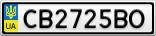 Номерной знак - CB2725BO