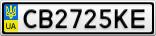 Номерной знак - CB2725KE