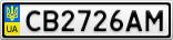 Номерной знак - CB2726AM