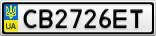 Номерной знак - CB2726ET