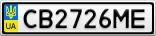 Номерной знак - CB2726ME