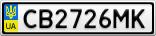 Номерной знак - CB2726MK