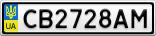 Номерной знак - CB2728AM