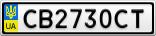 Номерной знак - CB2730CT