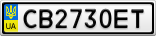 Номерной знак - CB2730ET