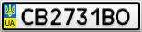 Номерной знак - CB2731BO