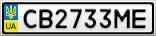 Номерной знак - CB2733ME
