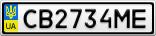 Номерной знак - CB2734ME