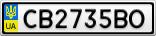 Номерной знак - CB2735BO
