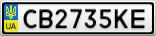 Номерной знак - CB2735KE
