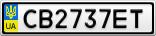 Номерной знак - CB2737ET