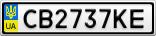 Номерной знак - CB2737KE