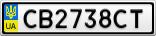 Номерной знак - CB2738CT