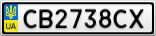 Номерной знак - CB2738CX