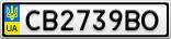 Номерной знак - CB2739BO