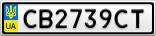 Номерной знак - CB2739CT