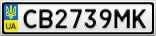 Номерной знак - CB2739MK