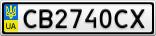 Номерной знак - CB2740CX