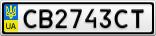 Номерной знак - CB2743CT