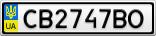 Номерной знак - CB2747BO