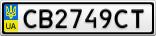 Номерной знак - CB2749CT