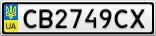 Номерной знак - CB2749CX