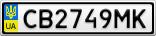 Номерной знак - CB2749MK