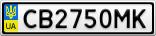 Номерной знак - CB2750MK