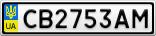 Номерной знак - CB2753AM