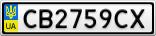Номерной знак - CB2759CX