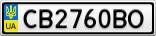 Номерной знак - CB2760BO