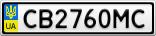 Номерной знак - CB2760MC