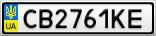 Номерной знак - CB2761KE