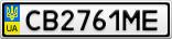 Номерной знак - CB2761ME