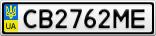 Номерной знак - CB2762ME