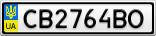 Номерной знак - CB2764BO