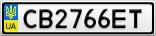 Номерной знак - CB2766ET