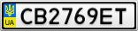 Номерной знак - CB2769ET